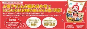fukubukuro_header.jpg